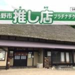 【推し店プラチナチケット】販売開始のお知らせ
